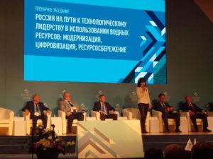 III Всероссийский водный конгресс 2019