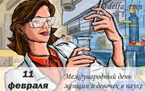 Международный день женщин в науке.