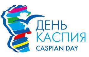 12 августа отмечается  День Каспийского моря