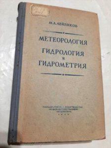 85 лет научному журналу «Метеорология и гидрология»