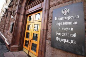 Минобрнауки РФ планирует введение углубленного изучения климатологии в вузах Москвы и южных регионов страны