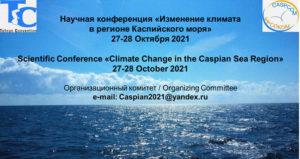 Международная научная конференция «Изменение климата в регионе Каспийского моря»
